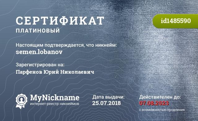 Сертификат на никнейм semen.lobanov, зарегистрирован на Парфенов Юрий Николаевич