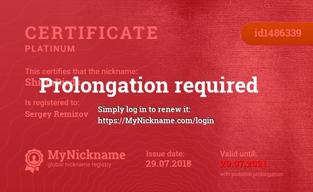 Сертификат на никнейм ShirtsBirds, зарегистрирован на Sergey Remizov