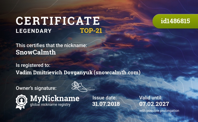 Certificate for nickname SnowCalmth, is registered to: Вадим Дмитриевич Довганюк