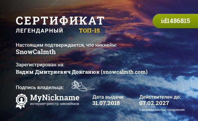 Сертификат на никнейм SnowCalmth, зарегистрирован на Вадим Дмитриевич Довганюк (snowcalmth.com)