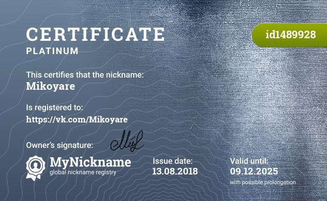 Certificate for nickname Mikoyare is registered to: https://vk.com/Mikoyare