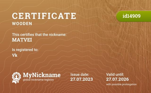 Certificate for nickname MATVEI is registered to: https://vk.com/krytoi_chelovek