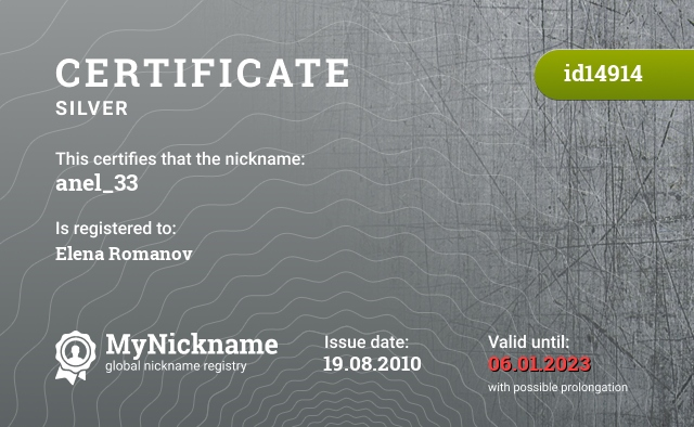 Certificate for nickname anel_33 is registered to: Elena Romanov