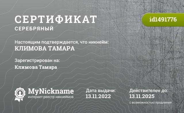 Сертификат на никнейм КЛИМОВА ТАМАРА, зарегистрирован на Климова Тамара