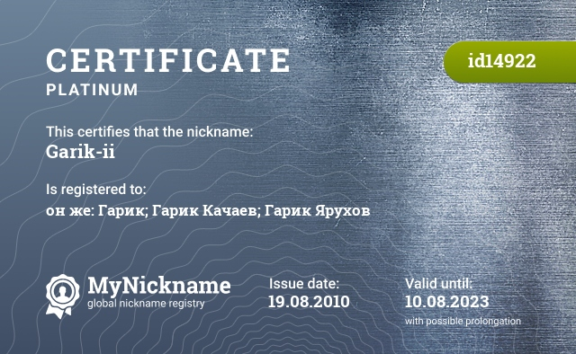 Certificate for nickname Garik-ii is registered to: он же: Гарик; Гарик Качаев; Гарик Ярухов