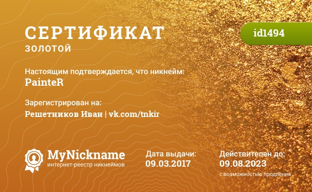Certificate for nickname PainteR is registered to: Решетников Иван | vk.com/tnkir