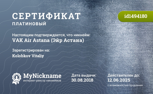 Сертификат на никнейм VAK Air Astana (Эйр Астана), зарегистрирован на Kolobkov Vitaliy