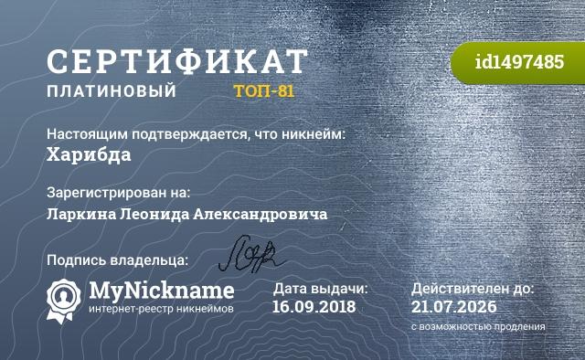 Certificate for nickname Харибда is registered to: Ларкина Леонида Александровича
