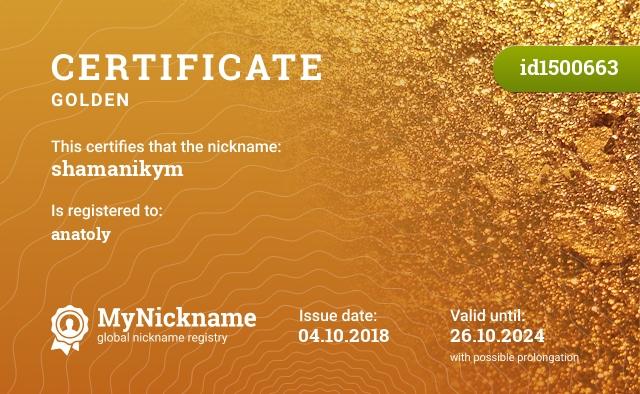 Certificate for nickname shamanikym is registered to: анатолий сергеевич б.