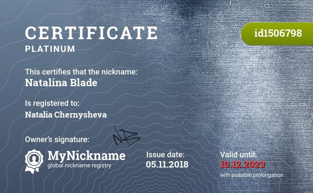 Certificate for nickname Natalina Blade is registered to: Наталию Чернышёву