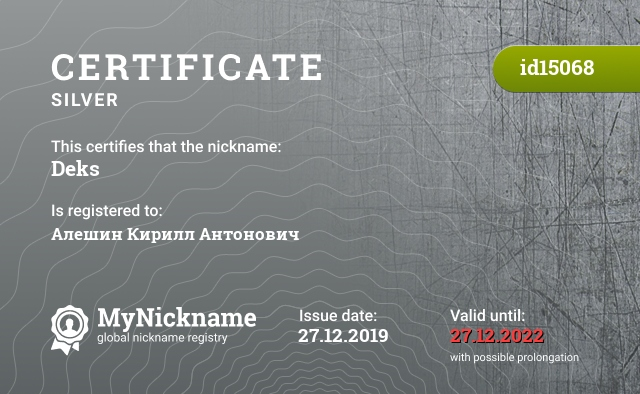 Certificate for nickname Deks is registered to: Алешин Кирилл Антонович