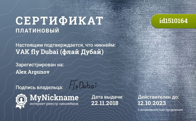 Сертификат на никнейм VAK fly Dubai ( флай Дубай), зарегистрирован на Alex Argunov
