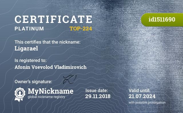 Certificate for nickname Ligarael is registered to: Афонина Всеволода Владимировича