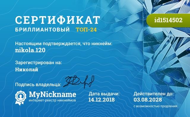 Сертификат на никнейм nikola.120, зарегистрирован на Николай