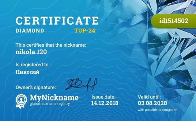 Certificate for nickname nikola.120 is registered to: Николай