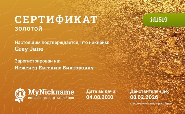 Сертификат на никнейм Grey Jane, зарегистрирован на Неженец Евгению Викторовну