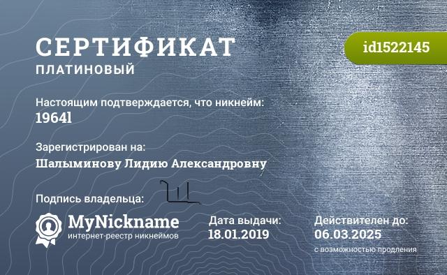 Сертификат на никнейм 1964l, зарегистрирован на Шалыминову Лидию Александровну