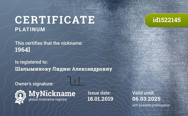 Certificate for nickname 1964l is registered to: Шалыминову Лидию Александровну