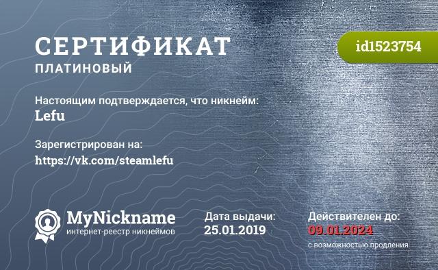 Сертификат на никнейм Lefu, зарегистрирован на https://vk.com/steamlefu