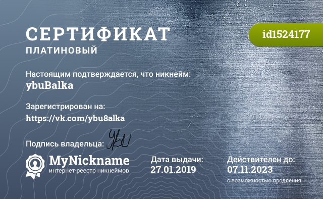 Сертификат на никнейм ybuBalka, зарегистрирован на https://vk.com/ybu8alka
