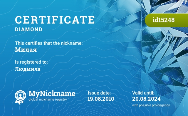 Certificate for nickname Милая is registered to: Людмила