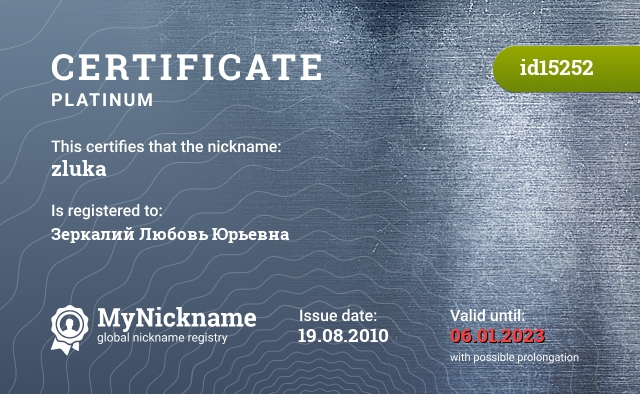 Certificate for nickname zluka is registered to: Зеркалий Любовь Юрьевна