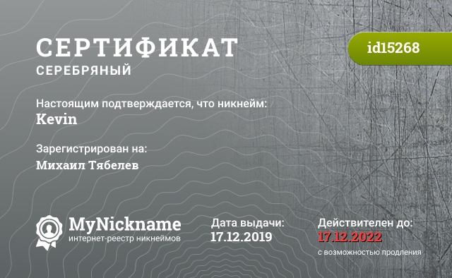 Сертификат на никнейм Kevin, зарегистрирован на Михаил Тябелев