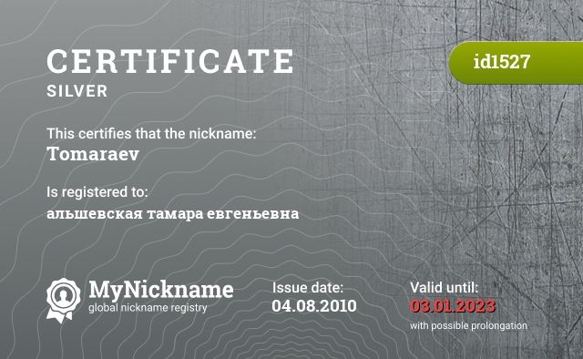Certificate for nickname Tomaraev is registered to: альшевская тамара евгеньевна