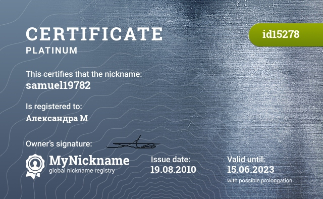 Certificate for nickname samuel19782 is registered to: Александра М