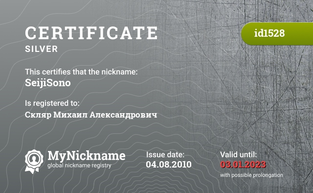 Certificate for nickname SeijiSono is registered to: Скляр Михаил Александрович