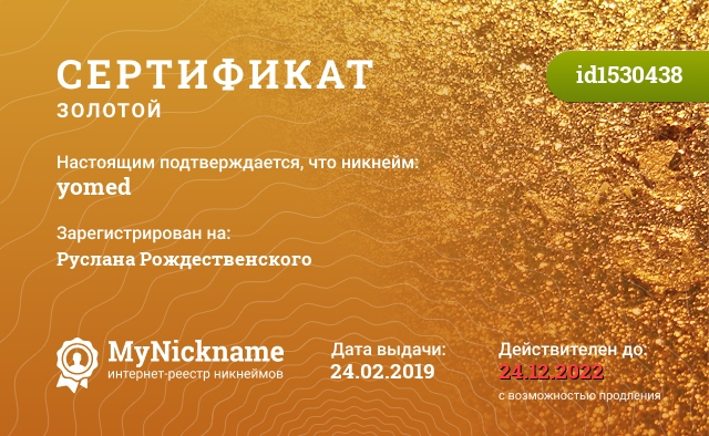 Certificate for nickname yomedム is registered to: Руслана Рождественского