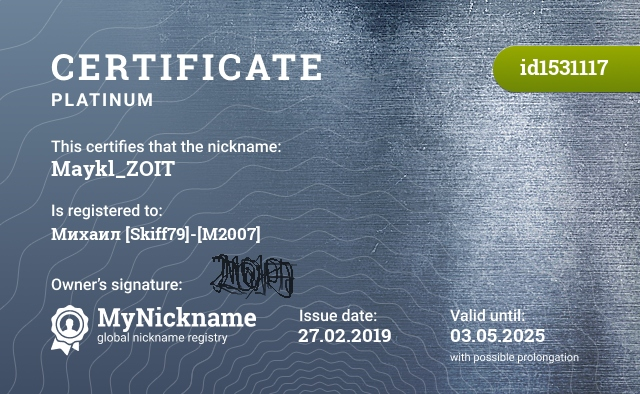 Certificate for nickname Maykl_ZOIT is registered to: Михаил [Skiff79]-[M2007]