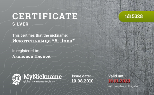 Certificate for nickname Искательница *A. ilona* is registered to: Акоповой Илоной