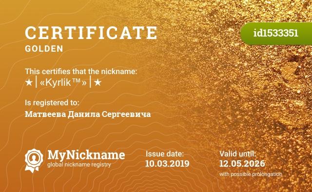 Certificate for nickname ★│«Kyrlik™»│★ is registered to: Матвеева Данила Сергеевича