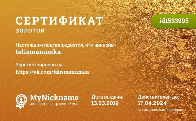 Сертификат на никнейм talismanumka, зарегистрирован на Степанову Анастасию Игоревну