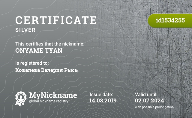 Certificate for nickname ONYAME TYAN is registered to: Ковалева Валерия Рысь