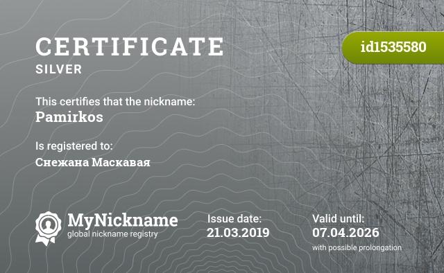 Certificate for nickname Pamirkos is registered to: Снежана Маскавая