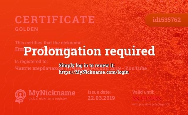 Certificate for nickname Dmitriy_Golovinskiy is registered to: Чанги шербачахои ТОЧИК да Россия 2019 - YouTube