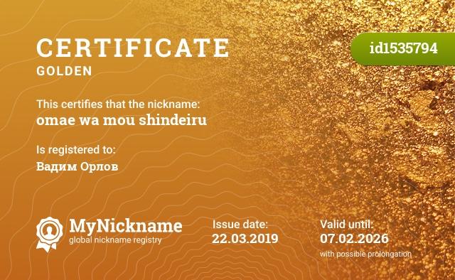 Certificate for nickname omae wa mou shindeiru is registered to: Вадим Орлов