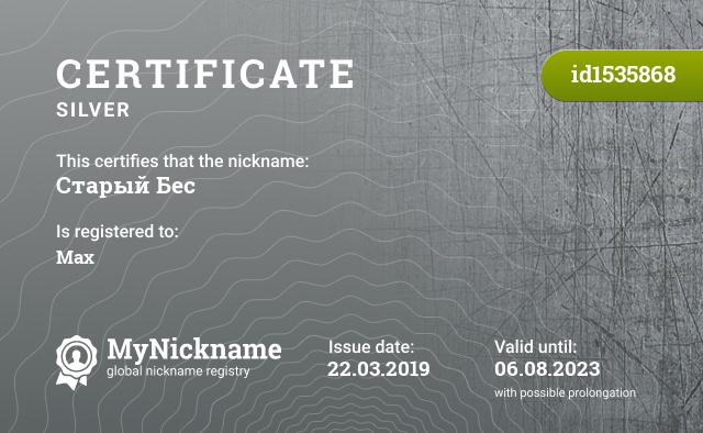 Certificate for nickname Старый Бес is registered to: Макс