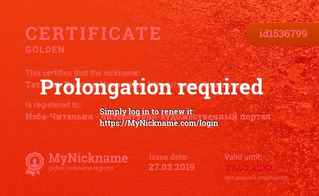 Certificate for nickname Татьяна Дьюран Источник: https://www.chitalnya.ru is registered to: Изба-Читальня - литературно-художественный портал