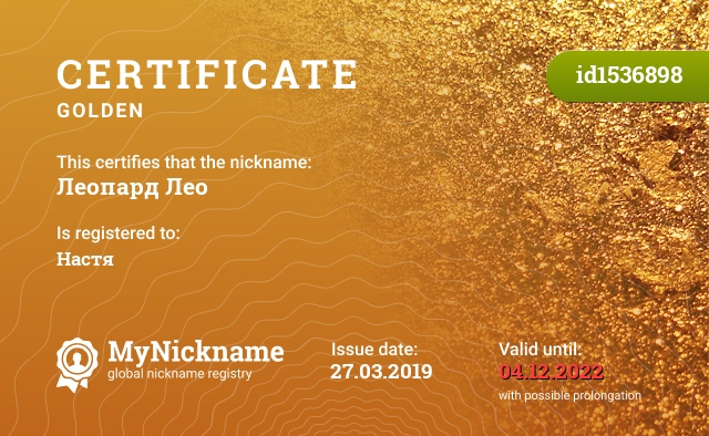 Certificate for nickname Леопард Лео is registered to: Настя