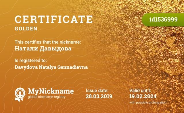 Certificate for nickname Натали Давыдова is registered to: Давыдову Наталью Геннадьевну