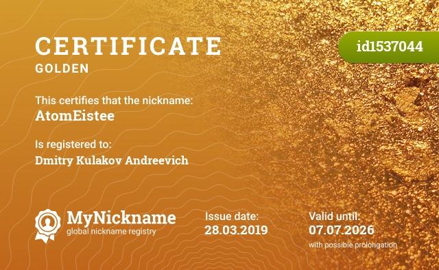 Certificate for nickname AtomEistee is registered to: Дмитрия Кулакова Андреевича