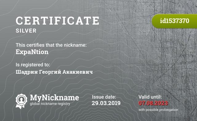 Certificate for nickname ExpaNtion is registered to: Шадрин Георгий Акакиевич