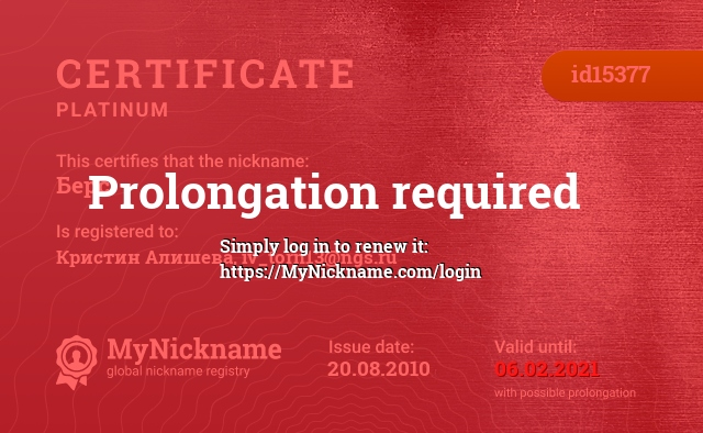 Certificate for nickname Берс is registered to: Кристин Алишева, iv_torn13@ngs.ru