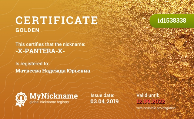 Certificate for nickname -X-PANTERA-X- is registered to: Матвеева Надежда Юрьевна