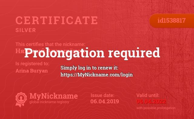 Certificate for nickname Няшный Алкашёнок is registered to: Арина Бурьян