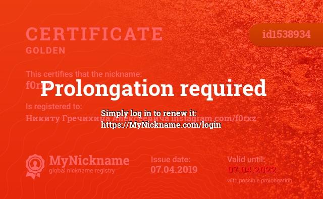 Certificate for nickname f0rxz is registered to: Никиту Гречихина Алексеевича instagram.com/f0rxz