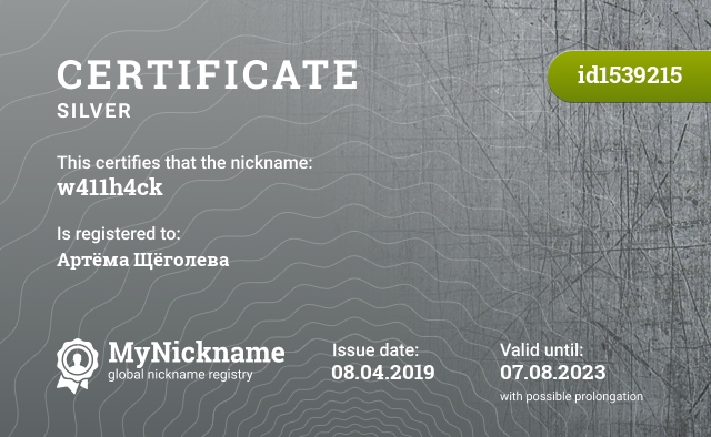 Certificate for nickname w411h4ck is registered to: Артёма Щёголева